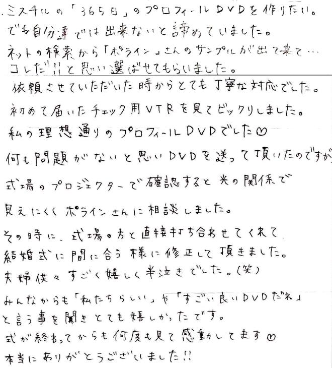 お客様からの手紙_愛知県S様