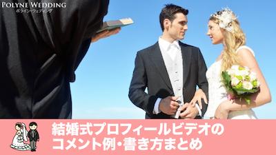 結婚式プロフィールビデオのコメント例・書き方まとめ400