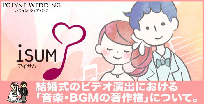 ウェディングビデオ制作における音楽・BGMの著作権について