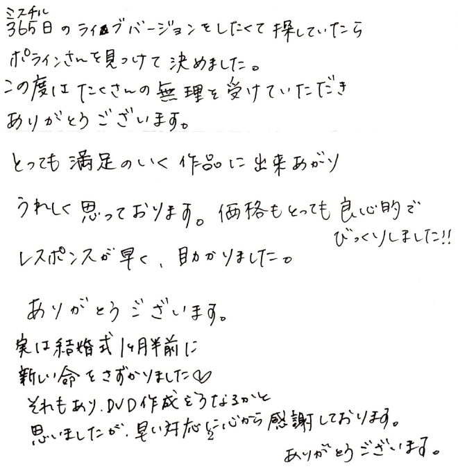 お客様からの直筆の手紙(兵庫県...