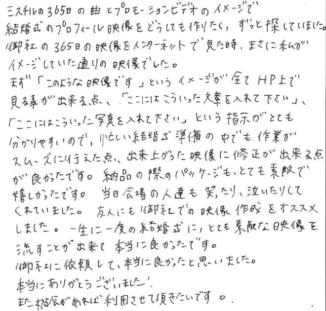 お客様からの手紙_神奈川県S様