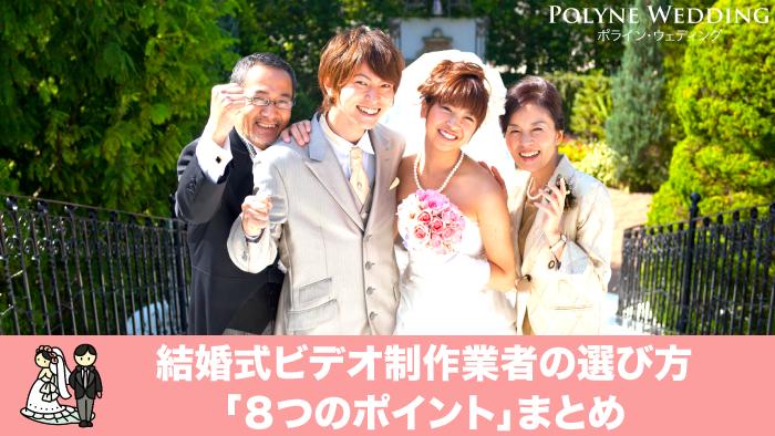 結婚式ビデオ制作業者の選び方「8つのポイント」まとめ【まとめがおすすめ!】