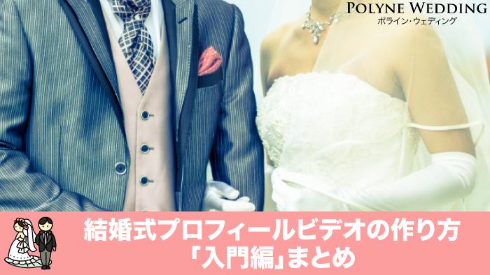 結婚式プロフィールビデオの作り方「入門編」まとめページ【まとめがおすすめ!】