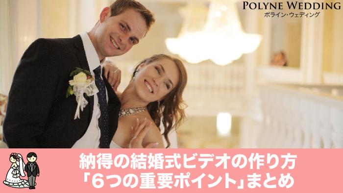 納得の結婚式ビデオの作り方「6つの重要ポイント」まとめページ