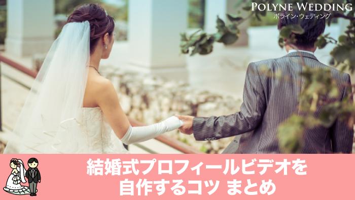 結婚式プロフィールビデオを自作するコツまとめページ