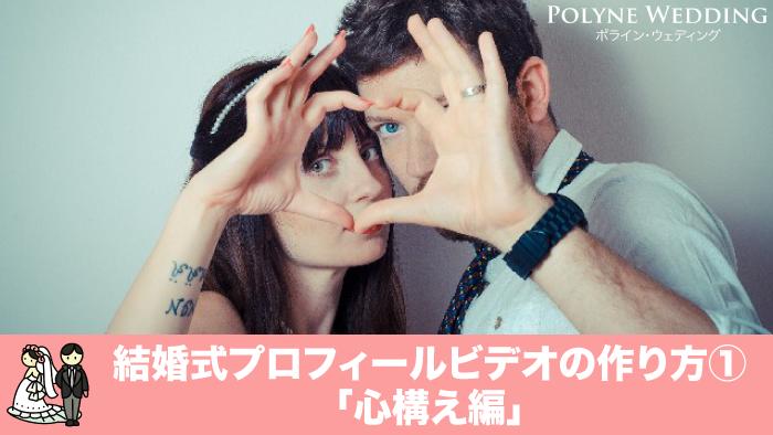 結婚式プロフィールビデオの作り方 入門編