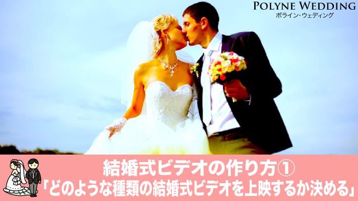 結婚式ビデオの種類を決める(結婚式ビデオの作り方1・2)