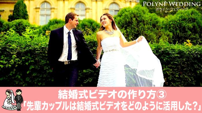 結婚式ビデオの実施率、活用方法(結婚式ビデオの作り方3)