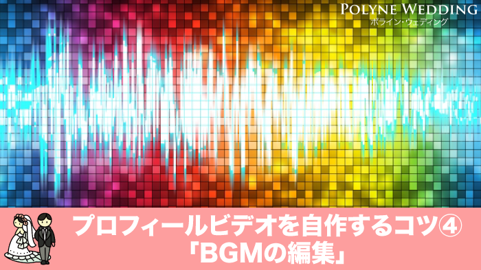 プロフィールビデオ 自作のコツ「BGM の編集」