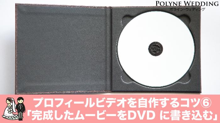 プロフィールビデオ 自作のコツ「DVD に書き込む」