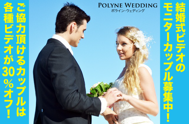 結婚式ビデオのモニターカップル募集!30%オフキャンペーン!