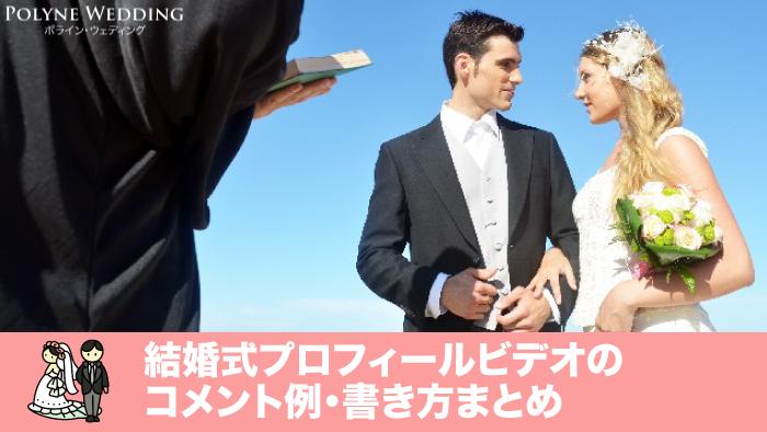 結婚式プロフィールビデオのコメント例まとめ