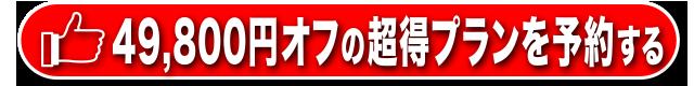 49800円オフの超得プランを予約する