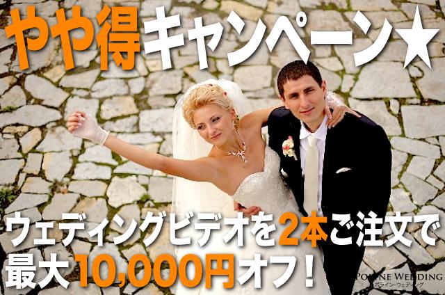 やや得キャンペーン☆結婚式ビデオ2本注文で1万円オフ!
