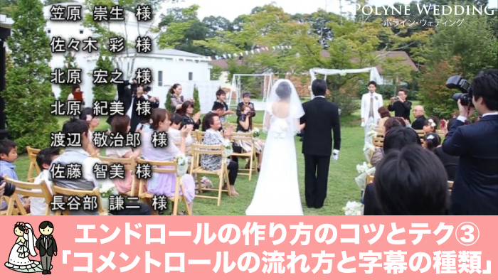 結婚式エンドロールの作り方のコツとテク③「コメントロールの流れ方と字幕の種類」