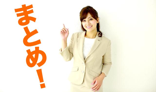 ブログ記事のまとめ!