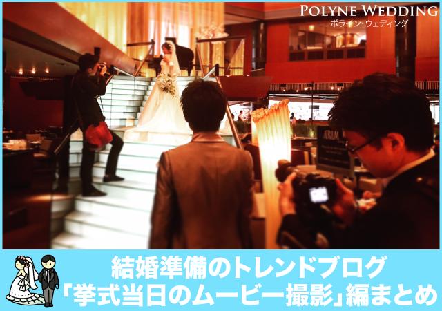 結婚式当日のビデオ撮影した?しなかった?事情まとめ