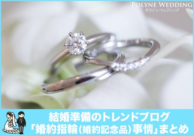 新婚カップルの婚約指輪・エンゲージリング事情まとめ