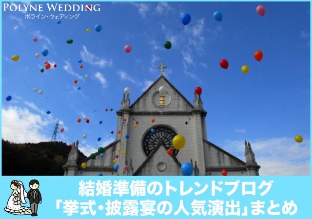 結婚式・披露宴の人気演出事情まとめ|結婚準備トレンドブログ