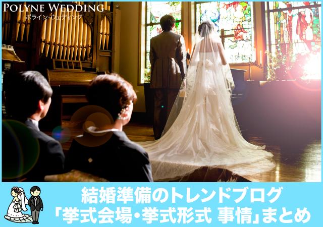 新婚カップルの結婚式会場・挙式形式事情まとめ