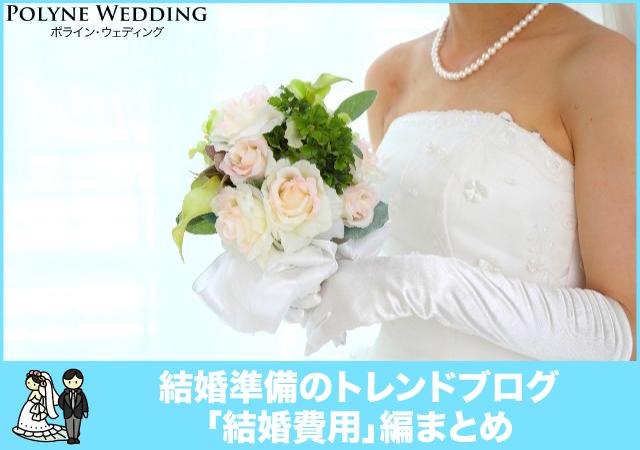 結婚準備トレンド 結婚費用編まとめ
