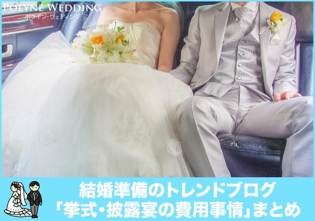 新婚カップルの挙式、披露宴の費用事情まとめ
