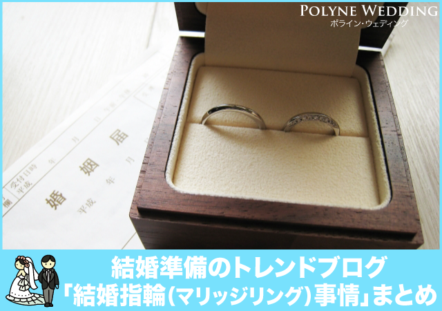 新婚カップルの結婚指輪・マリッジリング事情まとめ