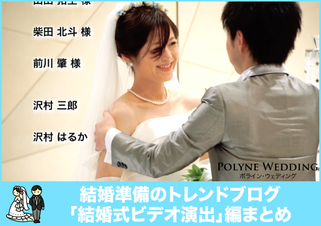 結婚準備トレンドブログ「結婚式ビデオ演出」編まとめ