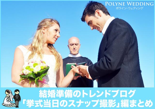 結婚準備トレンドブログ「結婚式当日のスナップ撮影」編まとめ