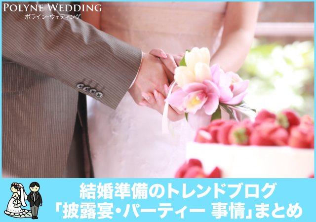 披露宴・パーティー事情まとめ|結婚準備トレンドブログ