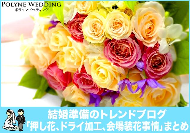 人気の押し花、ドライ加工、会場装花事情まとめ