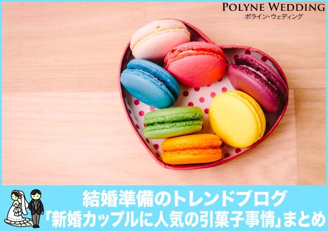 新婚カップルに人気の引菓子事情まとめ|結婚準備トレンドブログ
