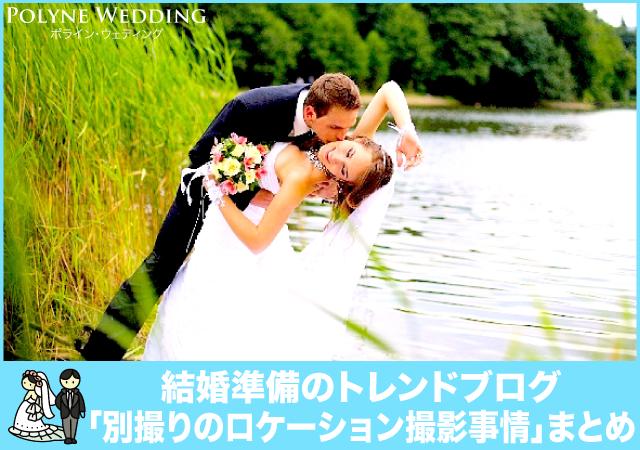 別撮りのロケーション撮影事情まとめ|結婚準備トレンドブログ