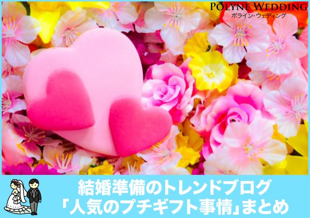 新婚カップルに人気のプチギフト事情まとめ|結婚準備トレンドブログ