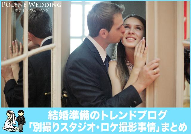 別撮りスタジオ・ロケ撮影事情まとめ|結婚準備トレンドブログ
