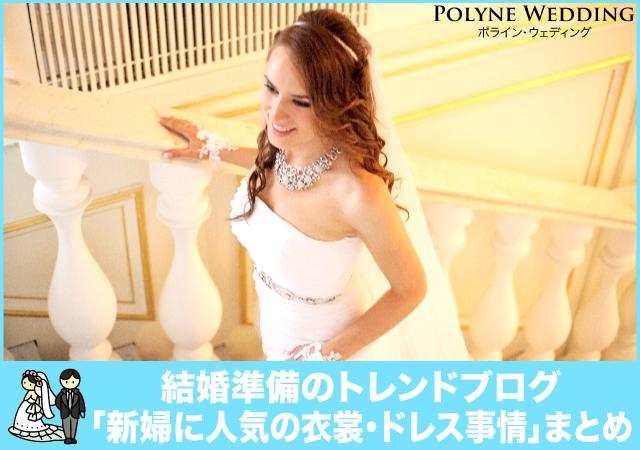新婦に人気のウェディングドレス・衣裳事情まとめ|結婚準備トレンドブログ