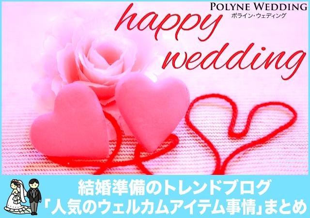 人気のウェルカムアイテム事情まとめ|結婚準備トレンドブログ