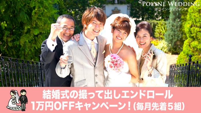 撮って出しエンドロール1万円OFFキャンペーン!(毎月先着5組)