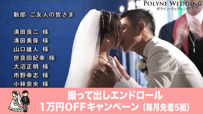 撮って出しエンドロール1万円オフキャンペーン!