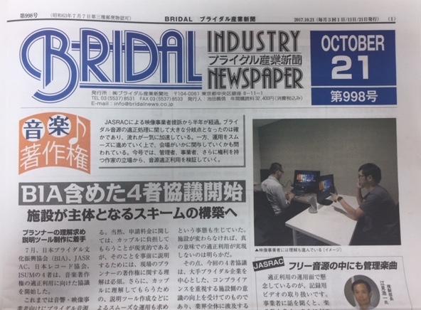ブライダル産業新聞の取材を受けました