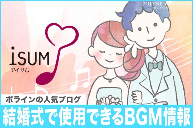 結婚披露宴で使用できるBGMの最新情報(8/29更新)