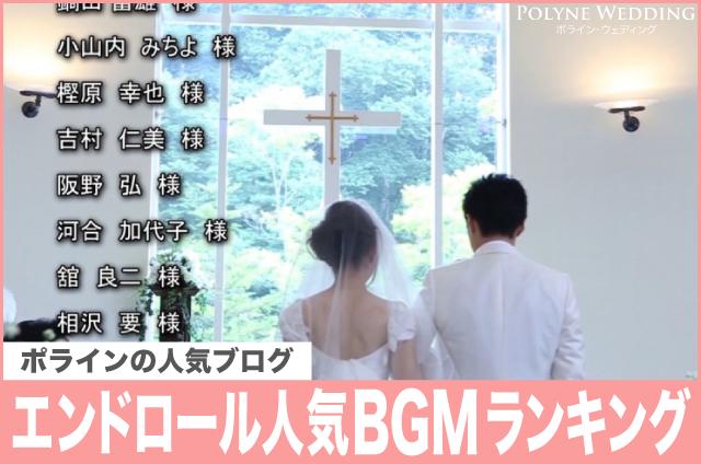 結婚式エンドロール人気楽曲ランキング!(3/13-19)