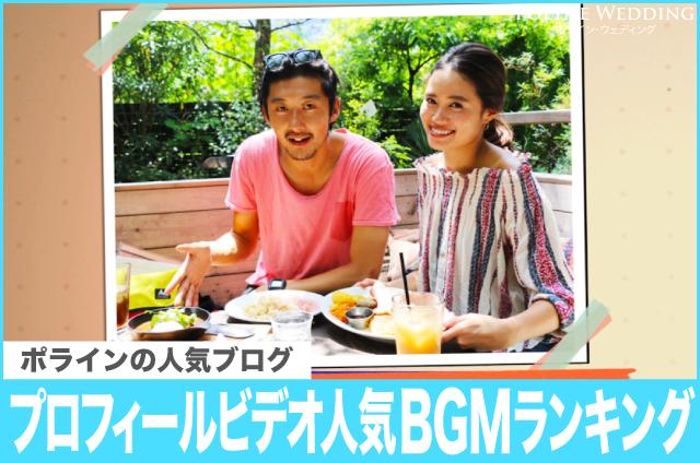 プロフィールビデオ人気楽曲ランキング!(7/25-31)