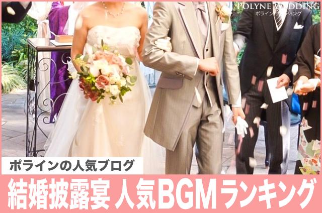 結婚披露宴の人気BGMランキング!(4/11-17)