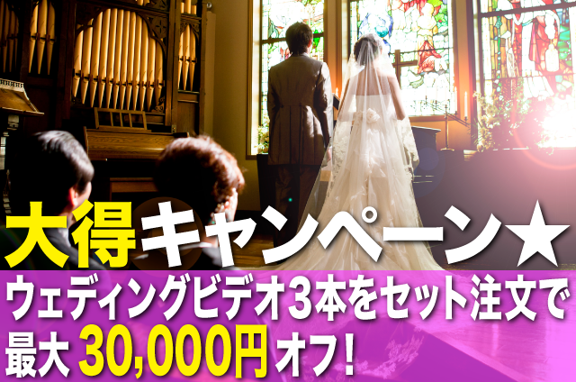 大得キャンペーン☆結婚式ビデオ3本注文で3万円オフ!