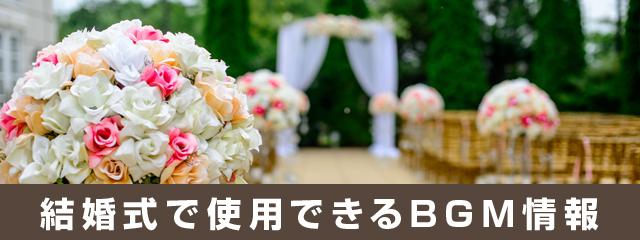 結婚式で使用できるBGM情報