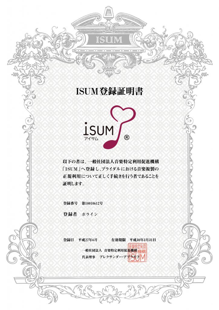ISUM登録証明書
