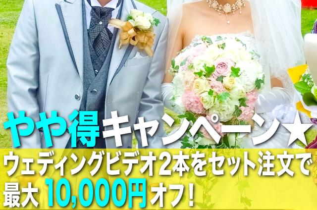 結婚式ビデオ2本注文で1万円オフ!やや得キャンペーン