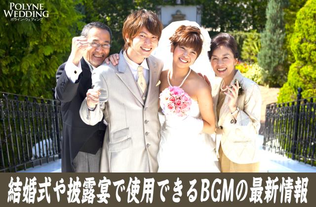 結婚式や披露宴で使用できるBGMの最新情報(11/7更新)