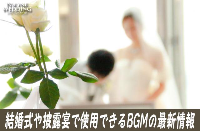 結婚式や披露宴で使用できるBGMの最新情報(10/24更新)